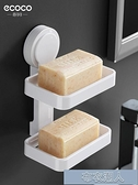肥皂盒吸盤壁掛式家用免釘雙層香皂盒創意瀝水免打孔衛生間置物架【快速出貨】
