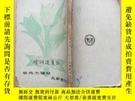 二手書博民逛書店罕見續詞選箋註(民國34年初版)Y49064 姜亮夫 北新書局