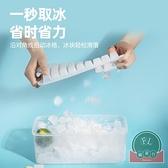 制作冷飲模具帶蓋冰箱冰格速凍器凍冰製冰盒【福喜行】