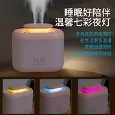 「台灣現貨」空氣凈化器 大容量雙噴家用加濕器新款迷你3.3L七彩小型霧化器