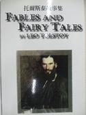 【書寶二手書T7/原文小說_HY2】托爾斯泰故事集 = Fables and fairy tales_Leo Tolstoy