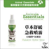 Animal Essentials藥草醫家〔草本急救舒緩噴霧。120ml〕