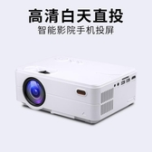 投影機 rigal高清家用小型宿舍投影機無線WIFI 智慧連接手機微型投影儀 新款 MKS小宅女