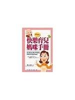 二手書博民逛書店《快樂育兒媽咪手册 = To bring up a baby with enjoyment》 R2Y ISBN:9570407689