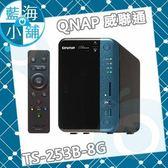 QNAP 威聯通 TS-253B-8G 2-Bay NAS 網路儲存伺服器