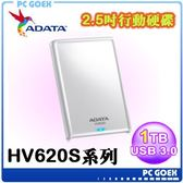 ☆pcgoex軒揚☆ ADATA 威剛 HV620S 1T 1TB USB3.0 2.5吋 白色 外接硬碟