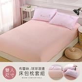 【BELLE VIE】法式布蕾絲可水洗雙人床包枕套三件組-喵星人喵星人