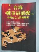【書寶二手書T6/一般小說_JJY】台海戰爭最前線(下)_梁冠鋒