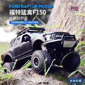 汽車模型 玩具車 新款福特猛禽F150兒童玩具車汽車模型仿真合金皮卡SUV合金車模【中秋節】