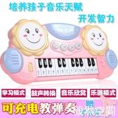 電子琴 兒童電子琴玩具初學寶寶鋼琴音樂0-1-3歲男女孩嬰兒小孩益智玩具 快速