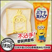 日本 中島 Aohata 不沾手 管裝 小小兵 香蕉風味 吐司抹醬 100g 醬 甘仔店3C配件