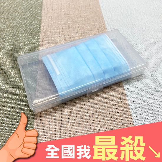 口罩收納 文具盒 長方 耳塞 藥盒 手工藝 項鍊 螺絲 透明 正方形 塑料小收納盒【G019】米菈生活館