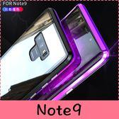 【萌萌噠】三星 Galaxy Note9 新款亮劍系列 萬磁王磁吸保護殼 雙色金屬邊框+鋼化背板 手機殼