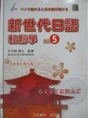 【書寶二手書T8/語言學習_YDV】新世代日語輕鬆學-讀本5_于乃明