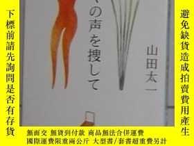 二手書博民逛書店日語原版《罕見遠くの聲を捜して 》山田 太一 著Y14063 山