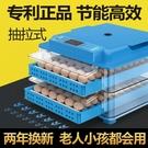 孵化器 孵化器小型全自動家用型孵化機智能孵小雞的機器水床孵蛋器孵化箱 交換禮物