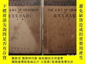 二手書博民逛書店民國罕見: 英文文法ABC (上下) 兩冊9080 林漢達 上海