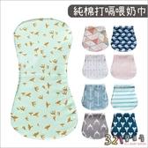 4條入-little tots嬰兒餵奶巾 三層打嗝巾 墊布-321寶貝屋