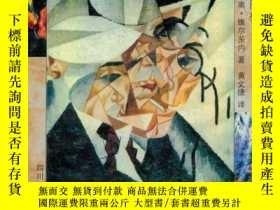 二手書博民逛書店罕見理性的瘋狂:未來主義Y12916 [意]馬里奧・維爾多內 著