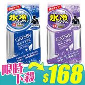 GATSBY 體用抗菌濕巾 30枚入 (超值包)【新高橋藥妝】2款供選