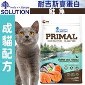 此商品48小時內快速出貨》新耐吉斯SOLUTION》源野高蛋白無穀全齡貓/鮭魚配方-6lb/2.72kg