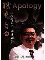 二手書博民逛書店 《獄中自白》 R2Y ISBN:9571510505│朱高正