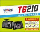 台灣製 保固2年 贈送32G記憶卡 X-戰警 TG210 行車影像紀錄器 2.5吋 G-Sensor 正1080P HD