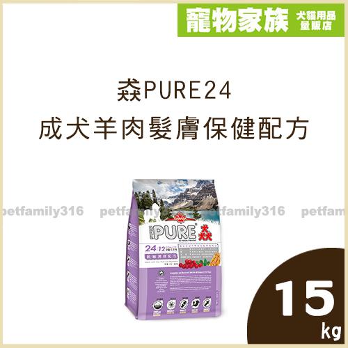 寵物家族-猋PURE24成犬羊肉髮膚保健配方15kg