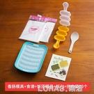 寶寶香腸模具 兒童輔食diy硅膠火腿腸肉腸模家用自制蒸香腸磨具 樂活生活館