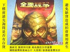 二手書博民逛書店對抗羅馬全面戰爭簡體中文版使用說明書(罕見)13809 北京東方