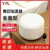 【現貨天天出】次氯酸水適用 香薰機 500ML日系水氧機 薰香機 空氣加濕機 精油燈
