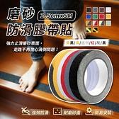 磨砂防滑膠帶貼 2.5cmx5M 黑灰紅透明黃黑黃 止滑貼條 防滑條【WA195】《約翰家庭百貨