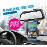 歐文購物 車載手機支架 汽車後視鏡手機支架 手機支架 超穩手機夾 導航支架 導航夾 汽車支架