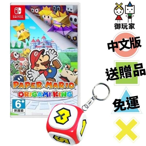 預購送派對骰子 NS 紙片瑪利歐 摺紙國王 中文版 7/17發售