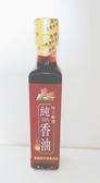 源順~特上嚴選100%純香油 260ml/罐