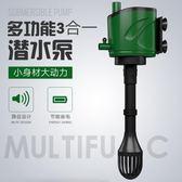 魚缸三合一潛水泵過濾器靜音增氧抽水泵水族箱充氧循環上過濾設備 智聯ATF