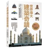 世界偉大建築奇蹟:全球6大文明建築藝術深度解剖.5大洲、240處極致建築藝術全覽