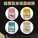 薩爾瓦多精品咖啡 半磅 水洗/日曬/蜜處理法 高品質咖啡豆 [TW0320569] 千御國際