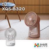 【和信嘉】±0 正負零 XQS-B320 DC空氣循環扇 10吋 適用4-6坪小空間  群光公司貨 原廠保固一年