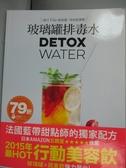 【書寶二手書T7/養生_PMW】玻璃罐排毒水_Sachi