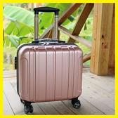 16寸拉桿箱18寸旅行箱正韓可愛迷你小行李箱17寸箱包密碼箱女