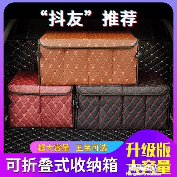 汽車收納箱後備箱 車用尾箱可摺疊雜物盒整理箱多功能車載儲物箱 韓美e站
