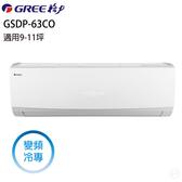 (((福利電器))) 格力 GREE 9-11坪變頻冷專分離式冷氣(GSDP-63CO/GSDP-63CI) 含基本安裝