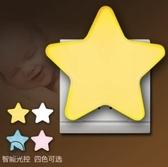 現貨24H 小夜燈 插座開關燈 節能燈 感應燈 嬰兒 餵奶燈 床頭燈 超值價