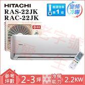 好禮6選1汰舊換新節能補助3000 HITACHI日立頂級系列變頻冷專分離式RAS-22JK/RAC-22JK