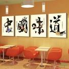 【優樂】無框畫裝飾畫飯店包廂壁畫農家樂面館餐館火鍋店中國味道