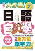 出擊!日語單字自學大作戰 中階版 Step 2(25K)