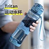 1500ml水瓶便攜大號大容量水杯子男塑料防摔耐高溫水壺運動太空杯『小淇嚴選』