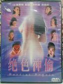 挖寶二手片-M06-059-正版DVD*華語【絕色神偷】-張智霖*舒淇*林熙蕾*吳君如