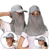 騎行面罩戶外用品登山遮陽防曬帽運動速干鴨舌帽釣魚騎行遮臉防曬面罩男女 陽光好物